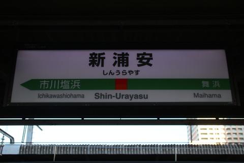 shinurayasu
