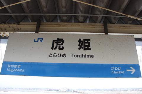 torahime