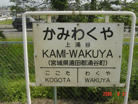 kamiwakuya