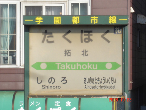 takuhoku