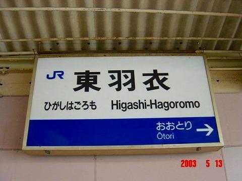 higashihagoromo