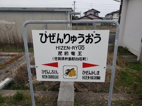 hizenryuo