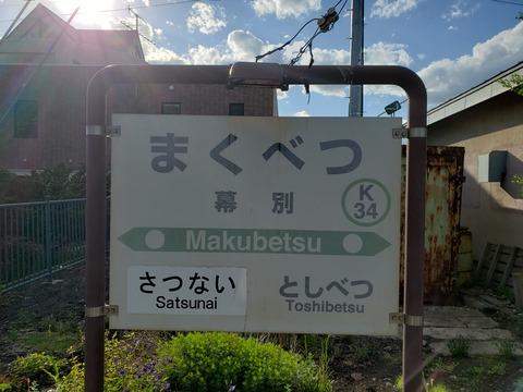 makubetsu