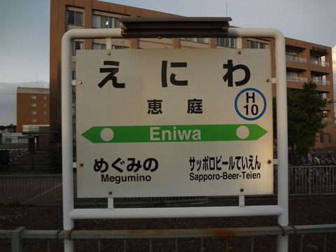 eniwa