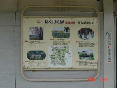 uragawara_info