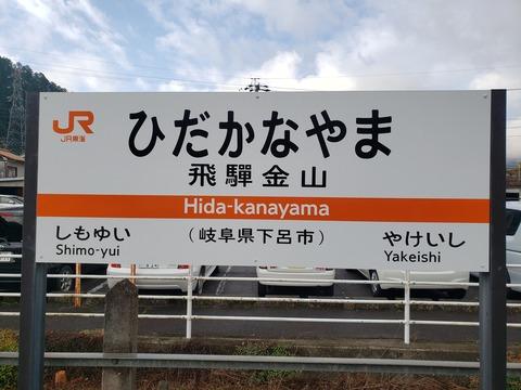 hidakanayama