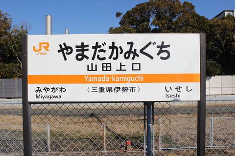 yamadakamiguchi