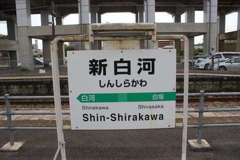shinshirakawa