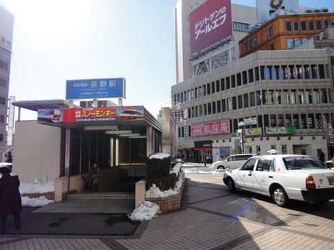 nagano_exit3_