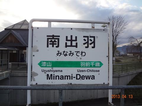 minamidewa