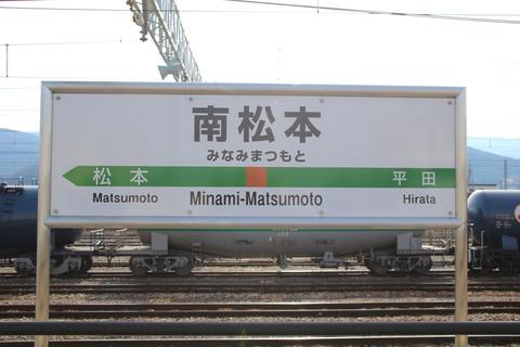 minamimatsumoto