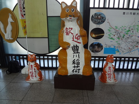 toyokawa_kitsune