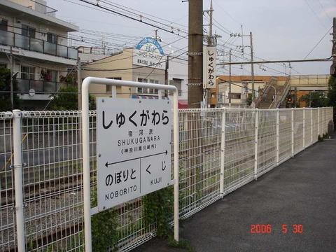 shukugawara_kanban