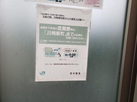 odasakae_pass