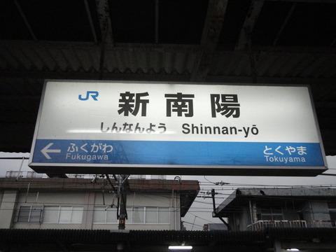 shinnanyo