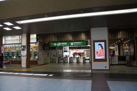 nagano_shinkansen_kaisatsu