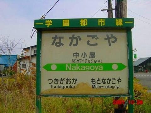 nakagoya