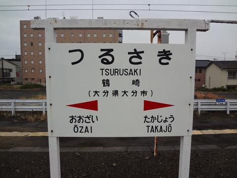 tsurusaki