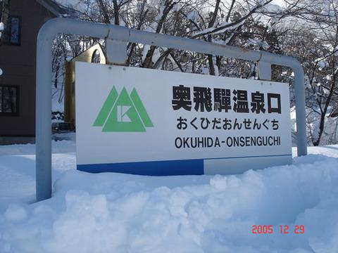 okuhidaonsenguchi