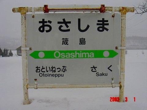 osashima