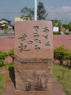 shiraishizao_asuhakimitachinoseiki