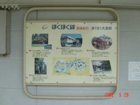 hokuhokuoshima_info