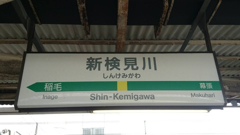 shinkemigawa__