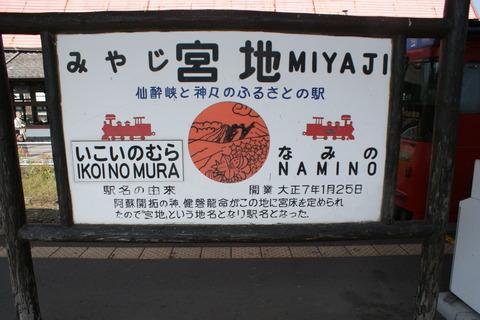 miyaji
