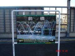 maebashi_kanban_home3side2