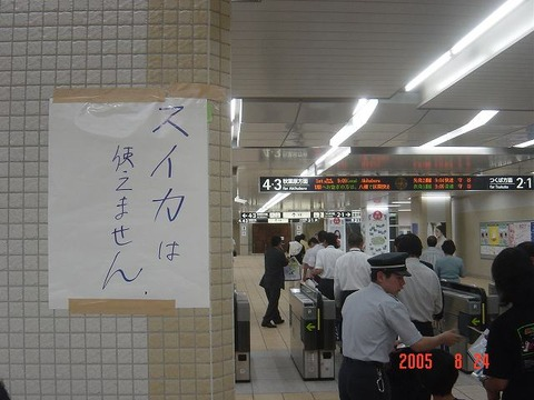 nagareyamaotakanomori_suica
