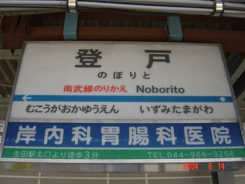 noborito