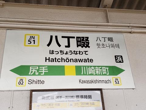 hatchonawate