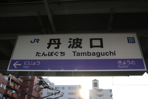 tambaguchi