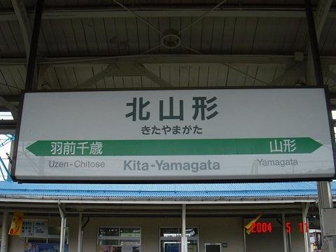 kitayamagata