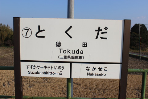 tokuda