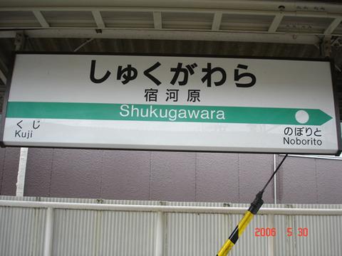 shukugawara