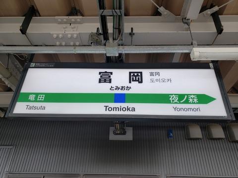 tomioka