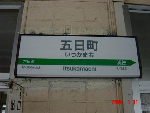 itsukamachi