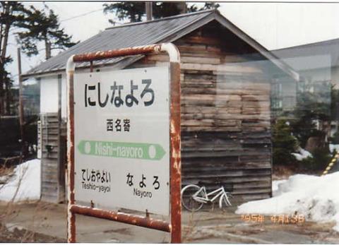 nishinayoro