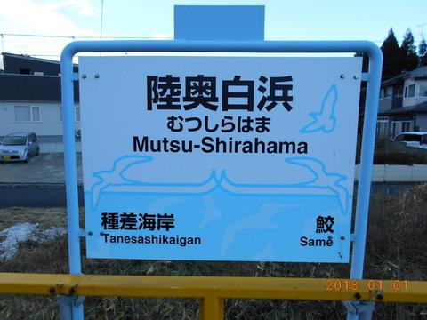 mutsushirahama