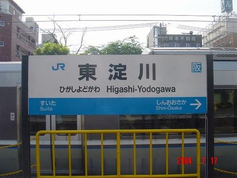 higashiyodogawa