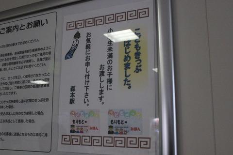 morimoto_kodomo