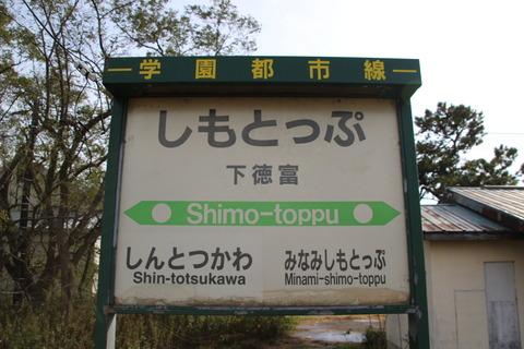 shimotoppu