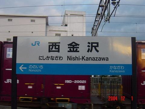 nishikanazawa
