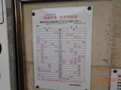 azono_timetable_pass