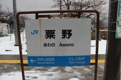 awano