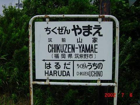 chikuzenyamae