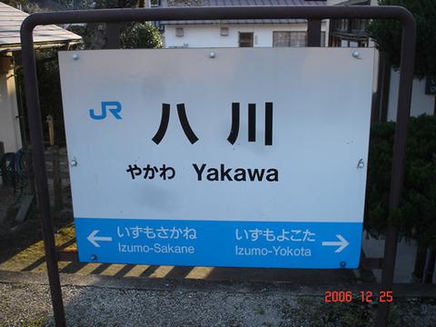 yakawa