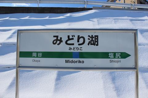 midoriko