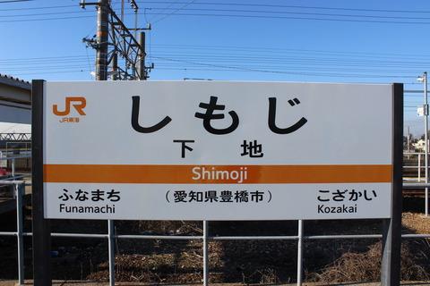 shimoji